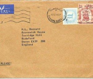 BAHRAIN Cover *Manama* Commercial Air-Mail FRANKING GB 1987 {samwells} CG273