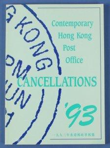 HONG KONG : Contemporary PO Cancellations 1993
