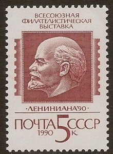 Russia - USSR 1990 Scott # 5884 Mint NH. Full set of 1. Ships free with another.