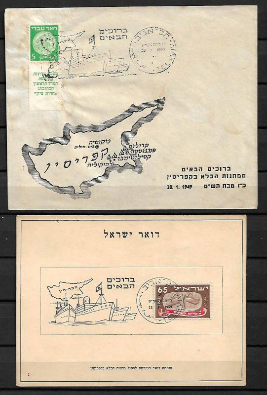 ISRAEL STAMPS. 1949 COVER + POSTCARD WELCOME REFUGEES FROM CYPRUS CONC. CAMP