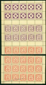 Germany 1945 Stadt Niesky Full Sheet MNH Mi 8-10 SZ3 SZ4 Post-WWII Local S 75389