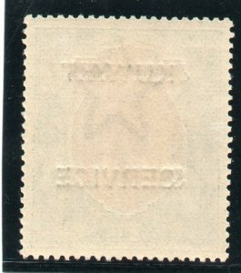 Kuwait 1923 KGV Official 1r OVERPRINT DOUBLE, ONE ALBINO variety MLH. SG O10b.