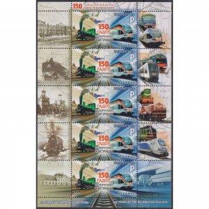 Belarus 2012 The 150th Anniversary of the Belarusian Railway  (MNH)  - Railways,