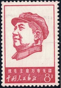 P.R. CHINA Sc# 960  1967  8f carmine.... Mao.. MNH