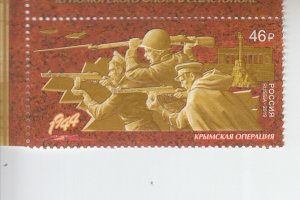 2019 Russia WWII Offensive (Scott NA) MNH