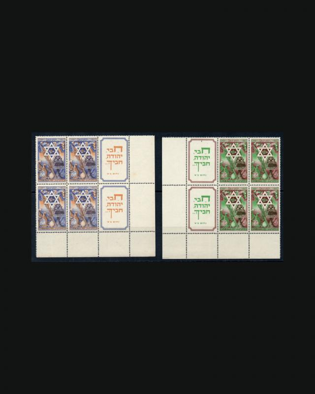 VINTAGE: ISRAEL 1950 OG NH 2 BLKS W FULL TABS SCOTT #35-36 $85.50   LOT #7965BB