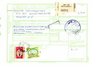 Kuwait 1D Sheik Sabah and 250f Seif Palace 1982 Abraq Khaitan Parcel Card to ...