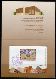 ISRAEL PHILATELIC MUSEUM SOUVENIR SHEET MINT NH ON FOLDER AS ISSUED AS SHOWN