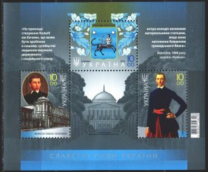 Ukraine. 2019. bl162. Galaganov family, educational institution. MNH.
