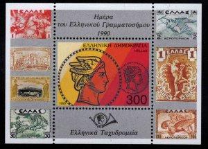 GREECE Scott 1709  MNH** stamp day mini sheet CV $10