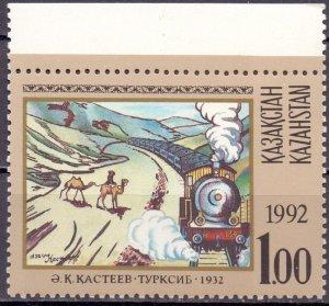 Kazakhstan. 1992. 12. Painting, Turksib, EC Kasteeva. MNH.