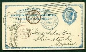 1894, 2¢ Postal card (UX6) to JAPAN, great markings, VF