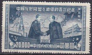 China (PRC) #1L178  F-VF Unused CV $29.00  (Z7914)