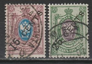 RUSSIA PO IN CHINA 1917 ARMS OVERPRINTED 15C AND 25C USED