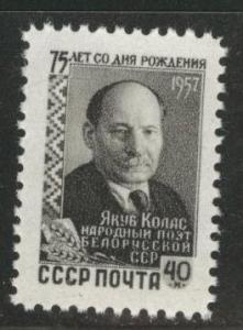 Russia Scott 1954 MNH** 1957 stamp