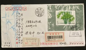 1993 China First Day Souvenir Cover FDC Bamboo Plant