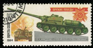Tank, 10 kop, Military equipment, 1984, WW2 (T-7191)