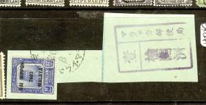 MALAYA(P2010B)JAPANESE OCCUPATION TRENGGANU DN 10CPIECE WITH CENSOR VFU