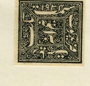 INDIA; FARIDKOT 1870s early classic loca imperf issue fine Mint value
