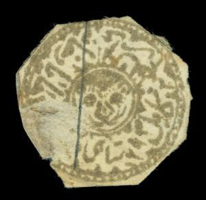 AFGHANISTAN 1876  TIGER'S HEAD  1sh olive - pos. 16 - Scott # 34 used