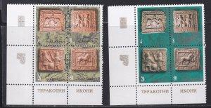 Macedonia # 79-80, Terra Cotta Tiles, Mint NH, 1/2 Cat.