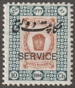 Persian stamp, Scott#O47, mint hinged, 10ch, SERVICE, #ed-230