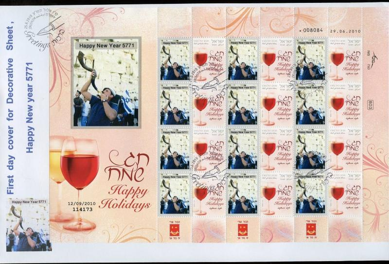 ISRAEL 2010 NEW YEAR 5771 ENGLISH  INSCRIPTIONS HOLIDAYS SHEET  FIRST DAY COVER