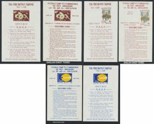 KOREA 1962 1st ANNIVERSARY OF REV SHEETS SET, MNH Sc#353-55a+b CAT$240(SEE BELOW