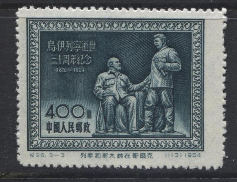 China PRC - Scott 222 -30th Anniversary Death of Lenin-1954 - MNH