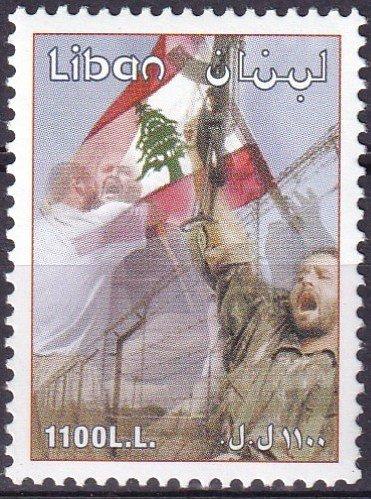 Lebanon #545 MNH  CV $4.00 (Z3021)