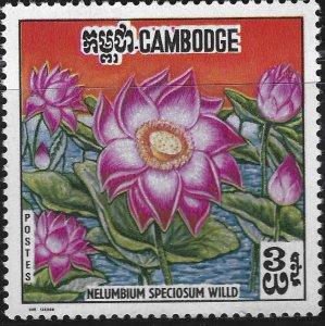 Cambodia #231a, MNH