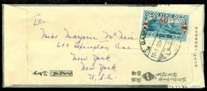 SYRIA : Beautiful Handpainted Japanese cover with Syria stamp on cover to USA.