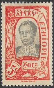 Ethiopia 133 Unused/Hinged Hinge Remnant - Empress Waizeri