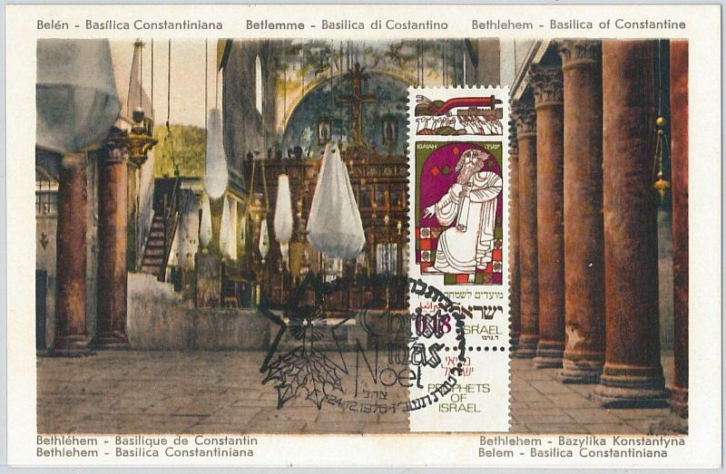 59101  - ISRAEL - POSTAL HISTORY: MAXIMUM CARD 1976  -  ART Religion XMAS