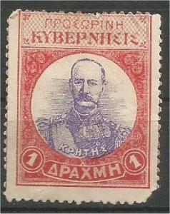 CRETE, 1905, MH 1d, Revolution Issue King, StampW 10 damage