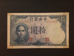 China banknote,  UNC, Genuine,  List 1833