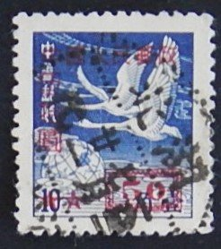 1950, China Empire Postage Stamps, Whooper Swans, 50$/10C (23-4-Т-И)