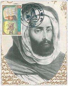 38746  - Algeria - POSTAL HISTORY - MAXIMUM CARD  Islam RELIGION /  PEOPLE  1983