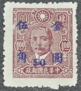 DYNAMITE Stamps: China Scott #852 - UNUSED