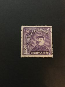 china liberated area stamp, north china, CP memorial, Chair Mao, rare, list#85
