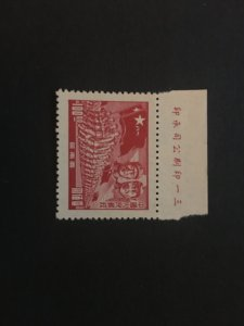 china liberated area stamp, mint, company name, list#95