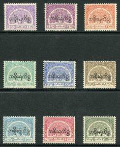 Burma Telegraph Official 1958 Barefoot 15/23 Set of 9 U/M