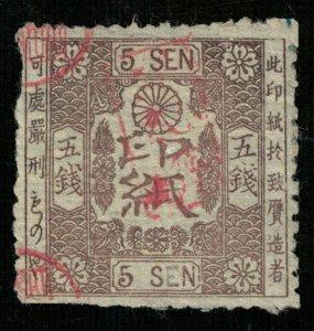1873-1883, Japan, 5 sen, 1873, hand engraving, rare Japanese artifacts (3980-T)
