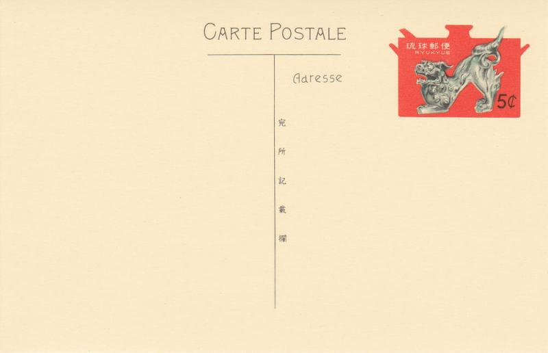 Ryukyu # UX23, Temple Dog & Wine Flask, mint