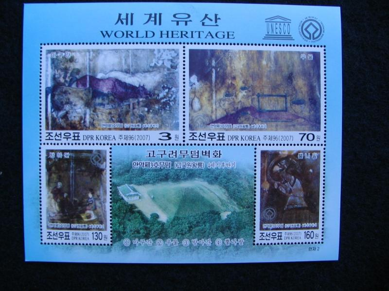 Korea 2007 S World Heritage Site Sc 4664 Mnh Hipstamp