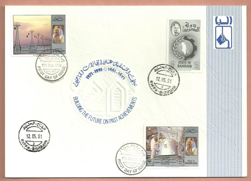Bahrain1991 Lot # 15 - Alba Aluminum Bahrain hard card Invetation