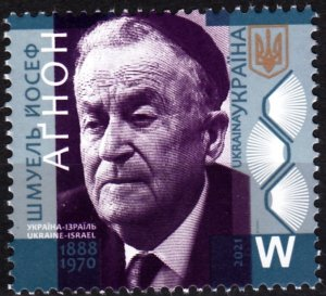 UKRAINE 2021-14 Agnon, Writer. Nobel Prize Literature. Joint Issue Israel,  MNH