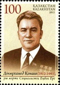 Kazakhstan 2012 MNH Stamps Scott 665 Communist Politician Activist