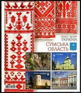 HERRICKSTAMP NEW ISSUES UKRAINE Sc.# 1194 Sumy Region Sheetlet
