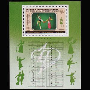 NORTH KOREA 1989 - Scott# 2835 S/S Folk Dance NH